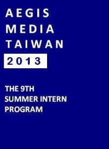 2013 台灣安吉斯媒體集團暑期實習營LOGO