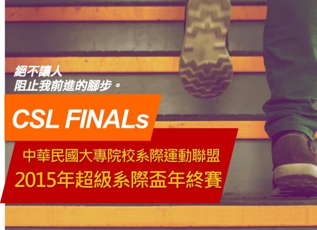 20150312異業結盟_CSL  2015超級系際盃年終賽