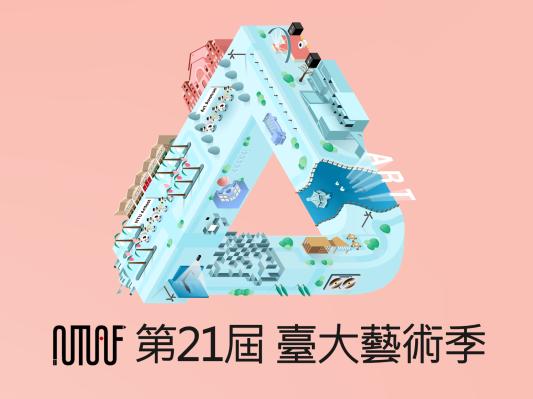 2015第21屆台大藝術季