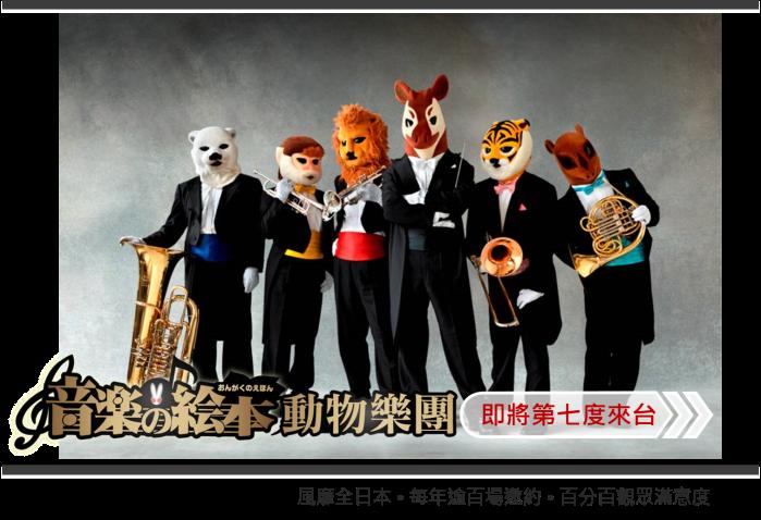 2016動物樂團.png